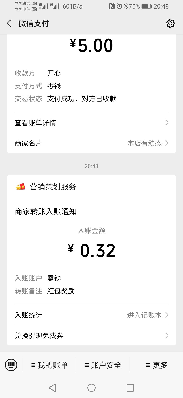 【现金红包】微信原文关注领红包-聚合资源网