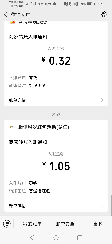 【现金红包】微信公益活动领红包-聚合资源网