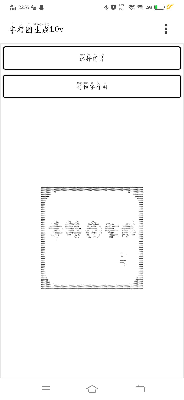 字符图生成1.0v 一种新的玩法,喜欢的可以下载体验。