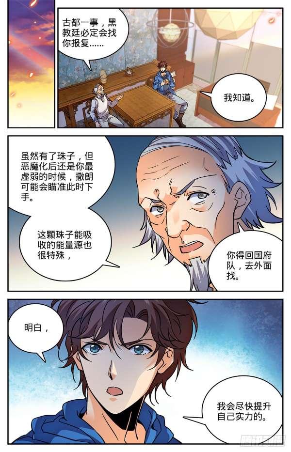 【漫画更新】全职法师    第580话