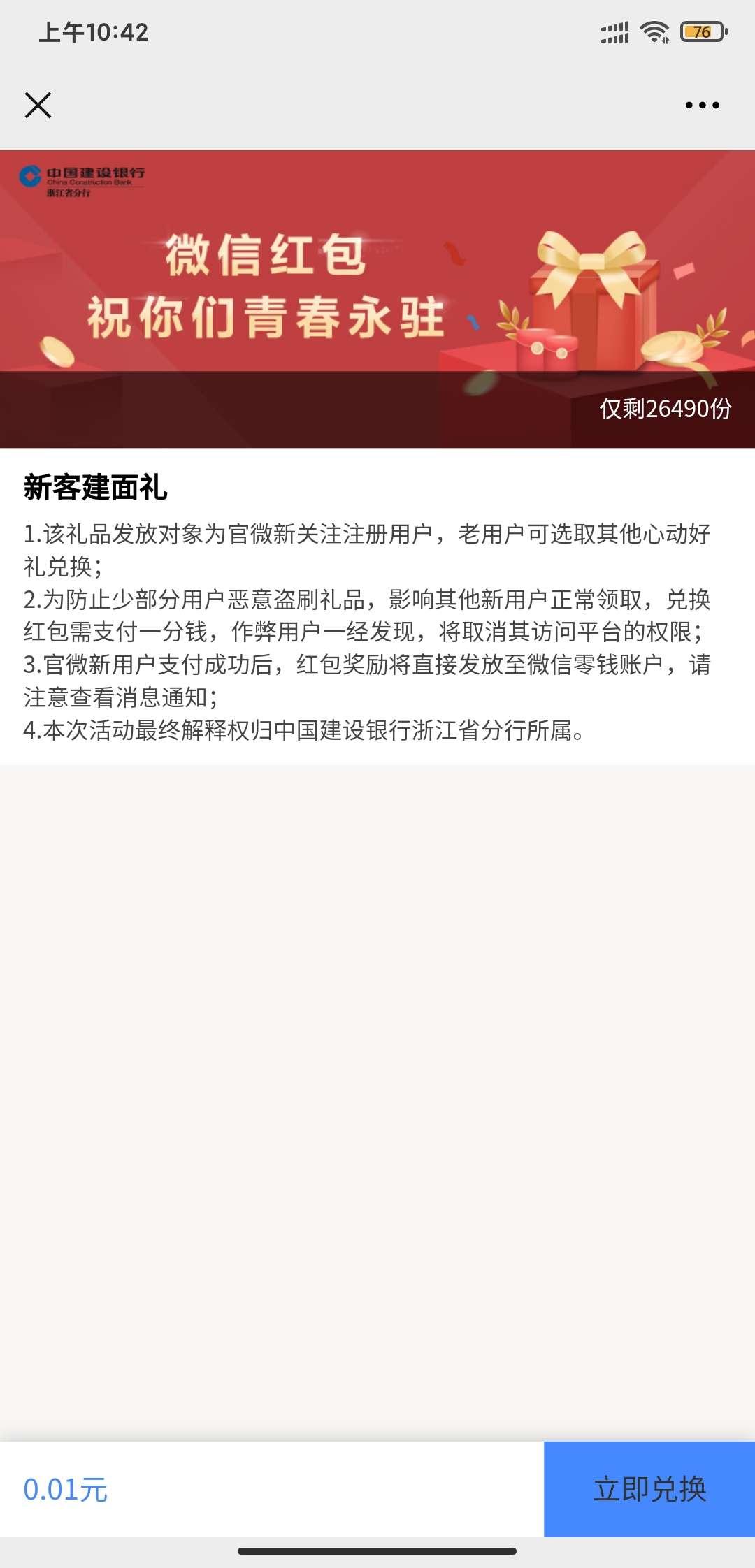 微信领红包    (必中)-聚合资源网