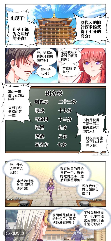 【漫画更新】食色大陆   第430话-小柚妹站