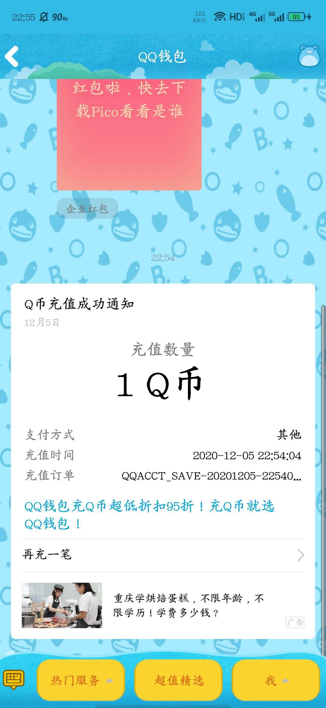 【活动介绍】闪现一下白嫖Q币,实物-聚合资源网