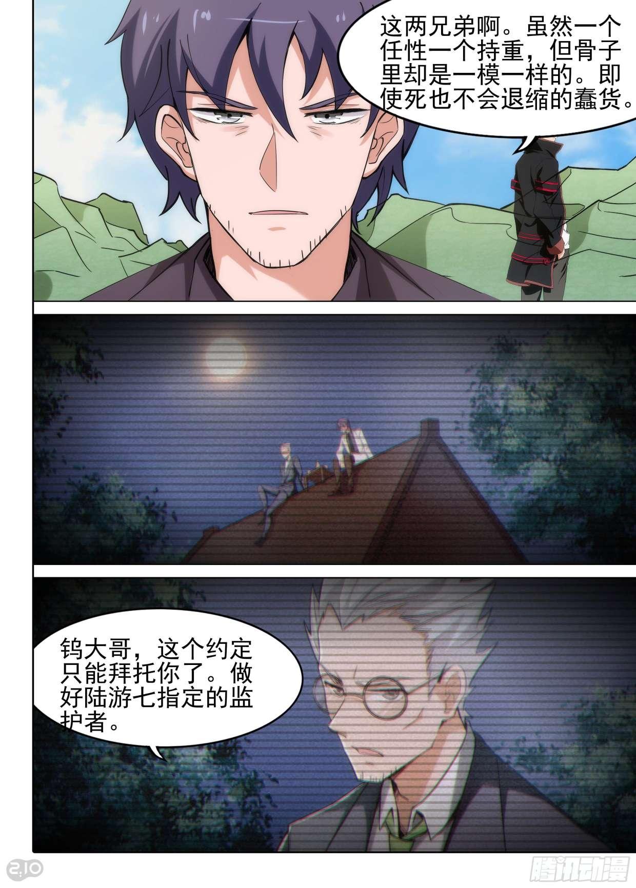 【漫画更新】银之守墓人    第620墓