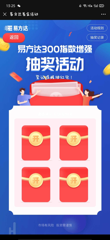 【易方达基金抽红包】-聚合资源网