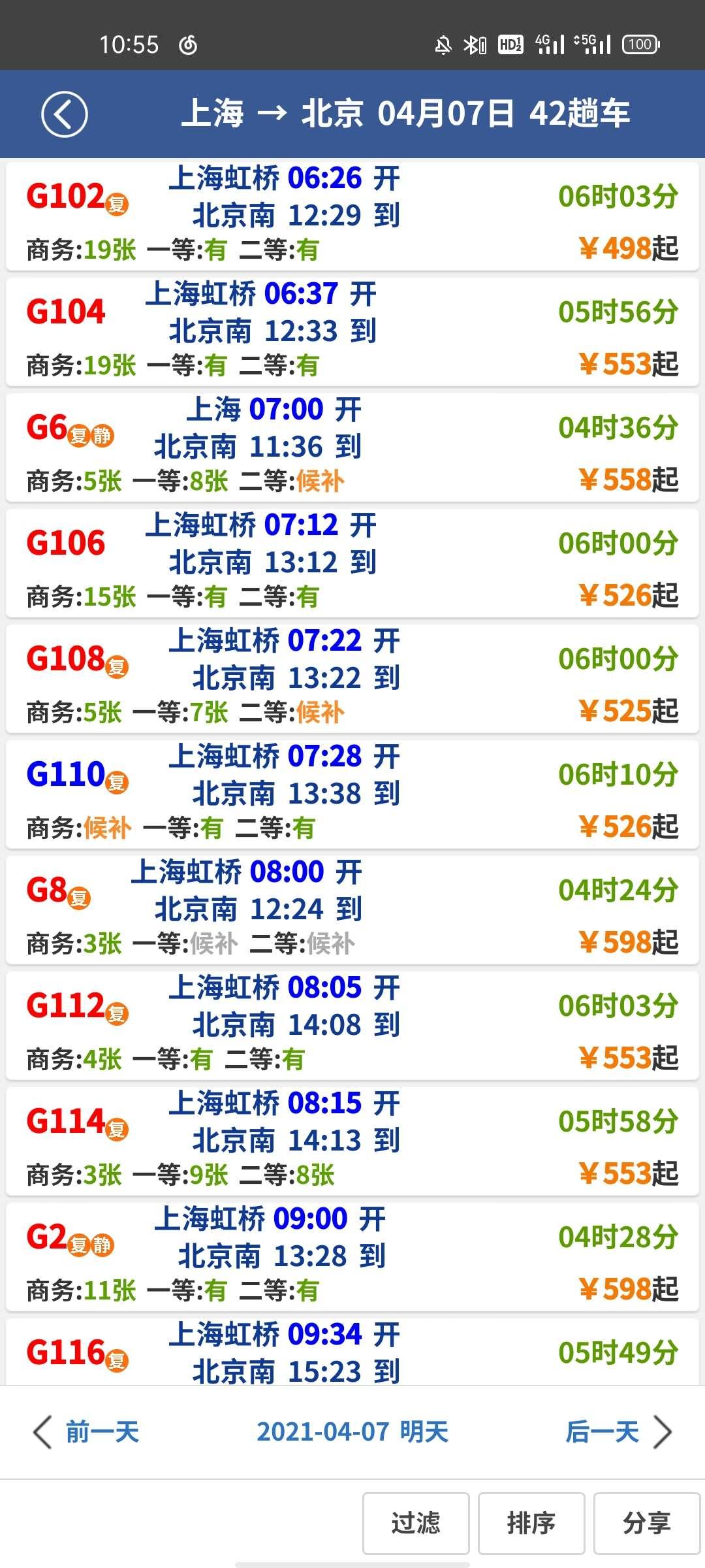 路路通手机时刻表✾绿化版✾火车发车时间、余票查询