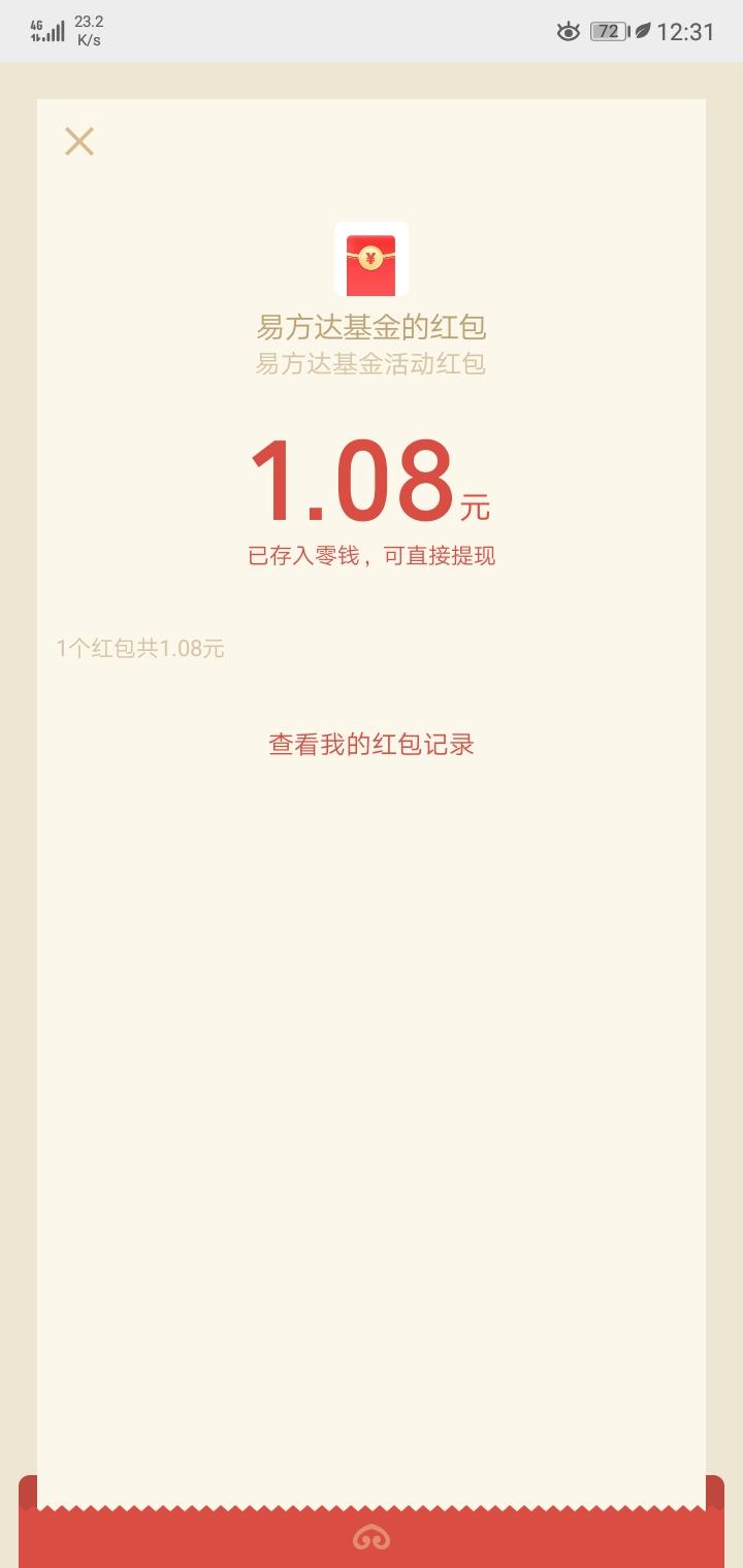 【现金红包】易方达登入抽红包-聚合资源网