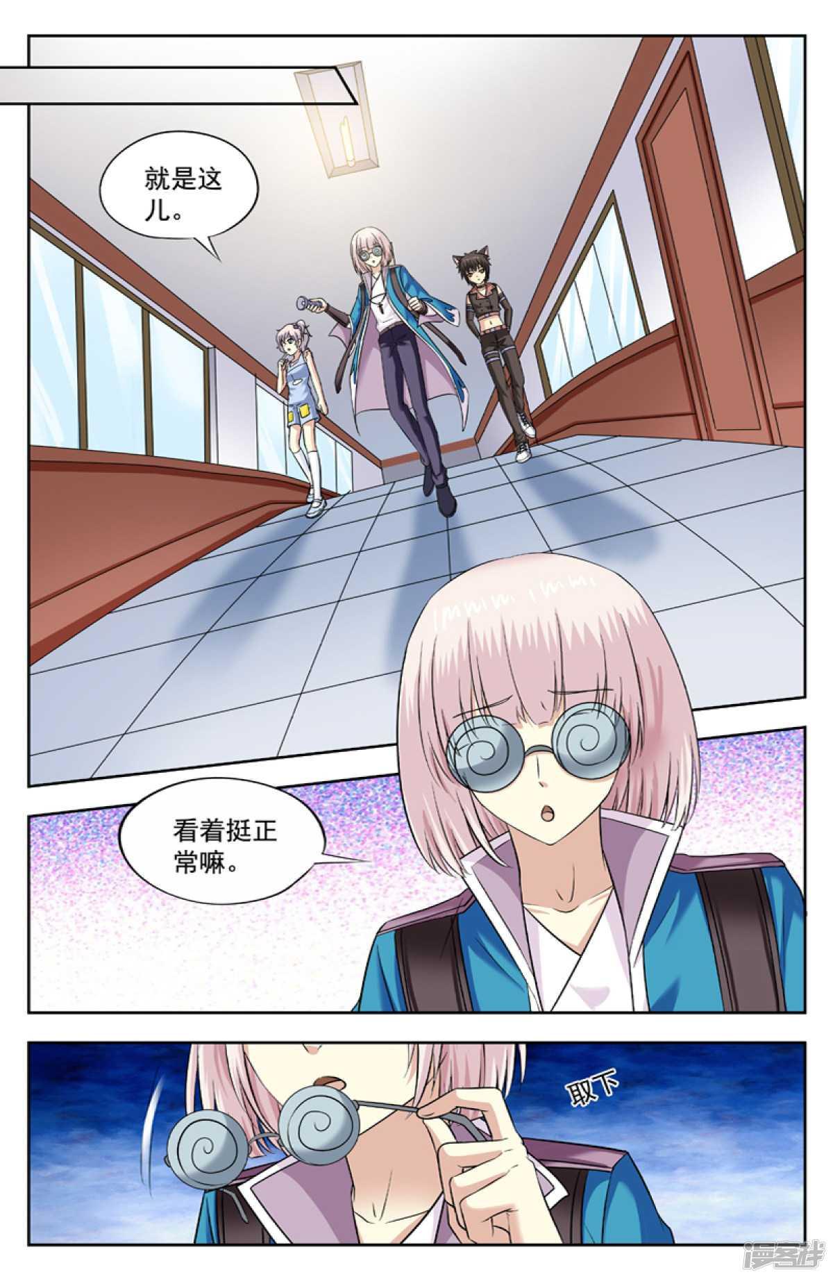 【漫画更新】变身诅咒215~216话