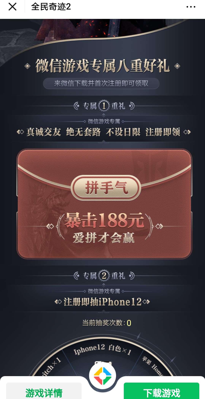 全民奇迹2微信注册领红包