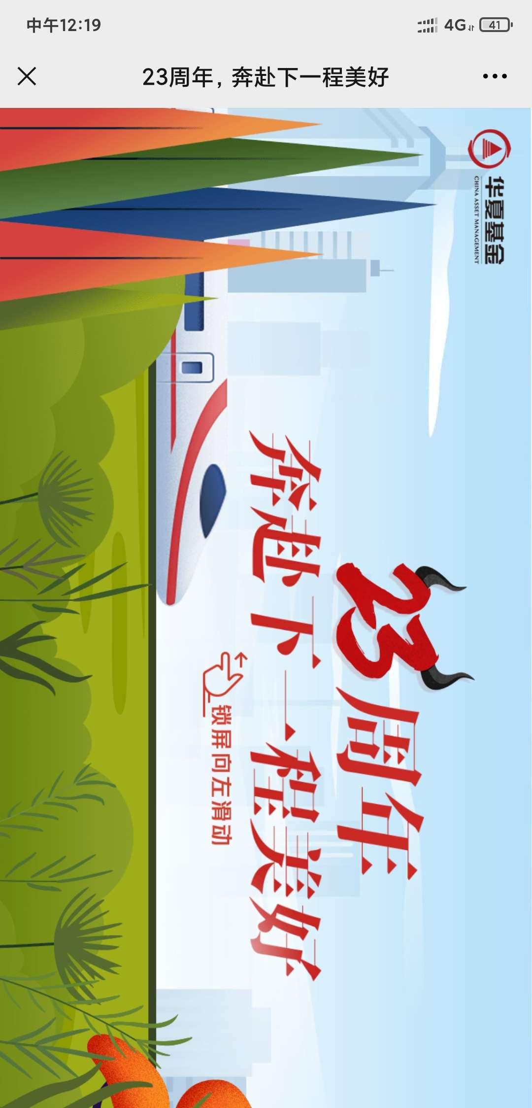 华夏基金23周年活动