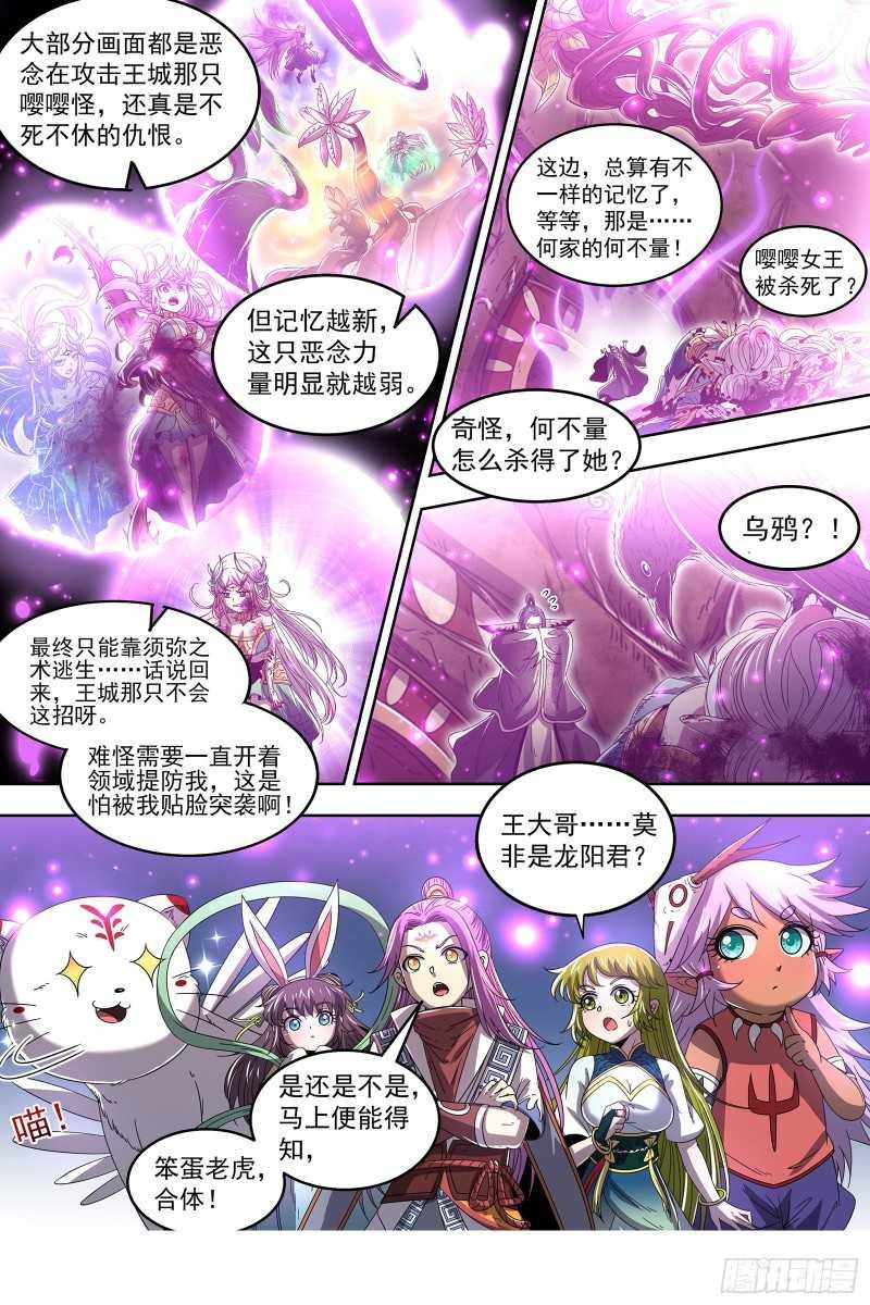【漫画更新】驭灵师第23话合欢篇11~12