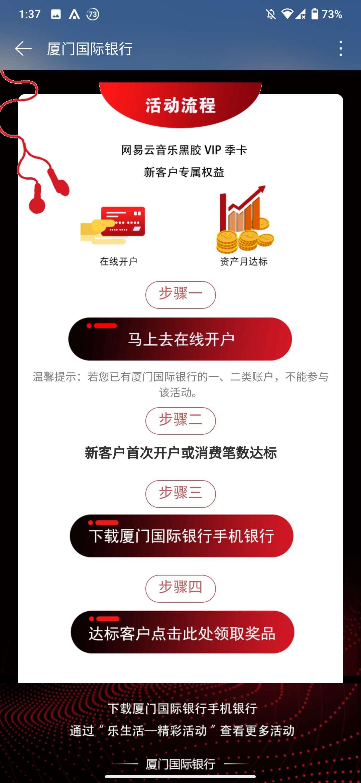 网易云黑胶会员活动-开户厦门国际银行送3月VIP-聚合资源网