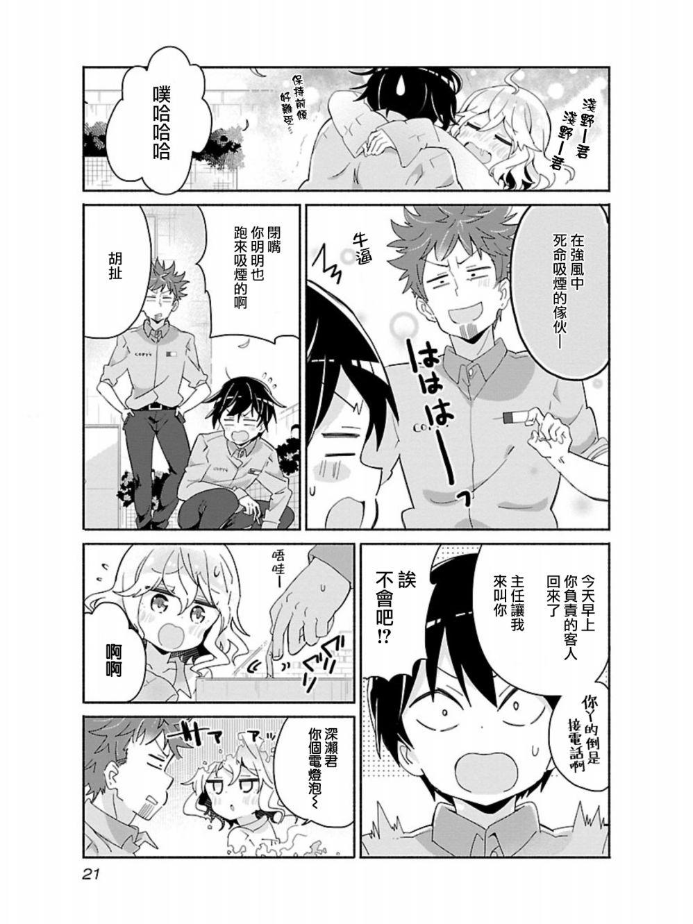 【漫画更新】香煙少女 第十六話香煙少女和秋日晴空