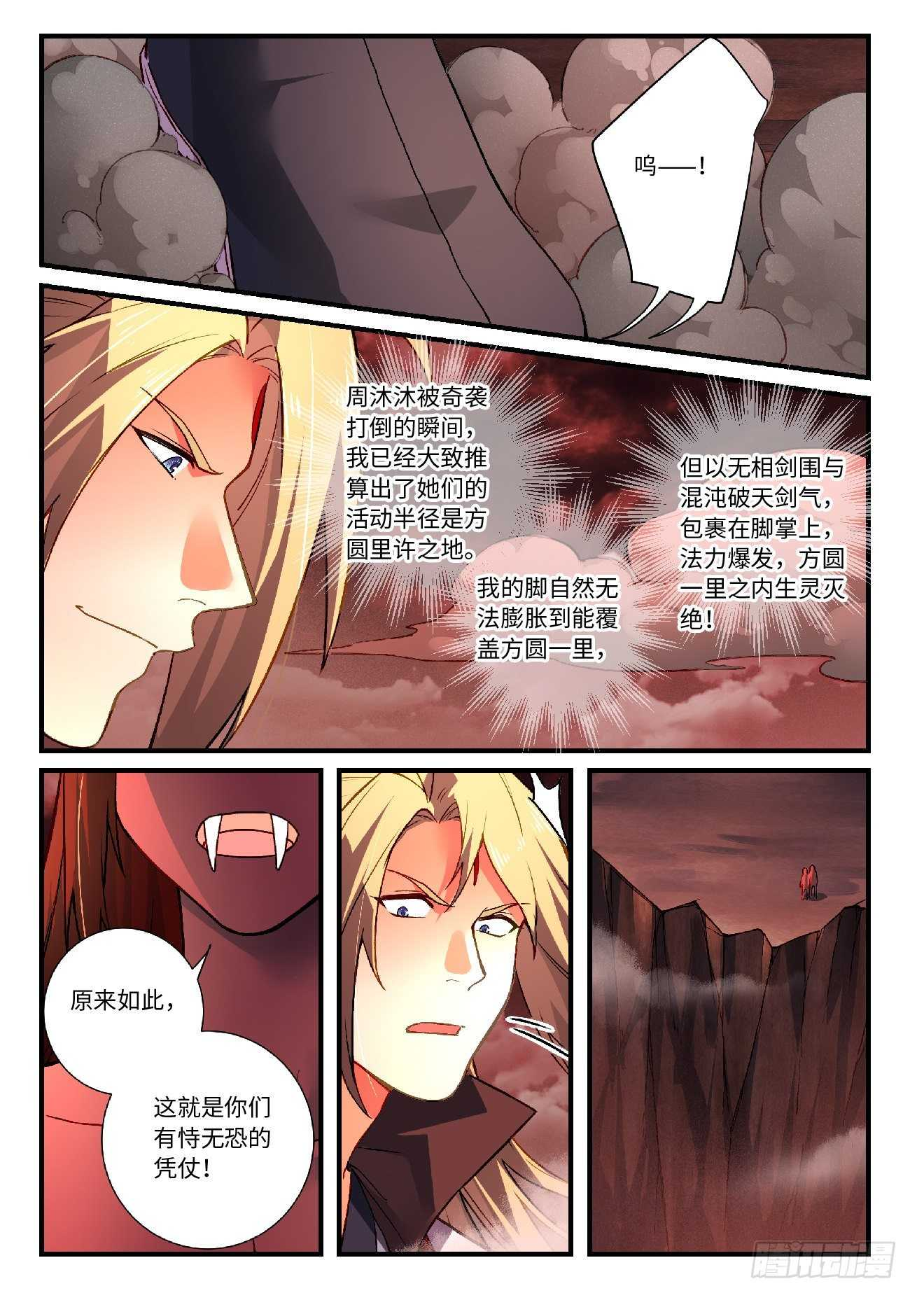 【漫画更新】《从前有座灵剑山》总598~599章