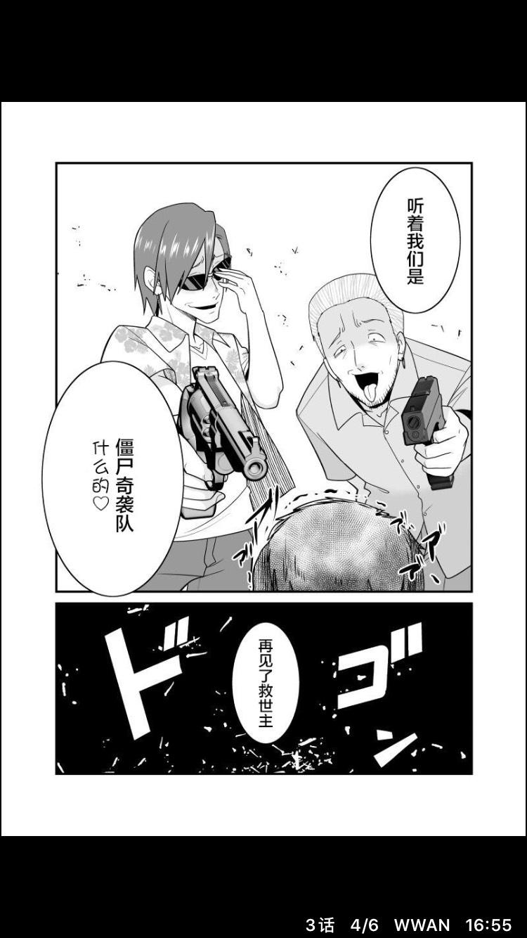 【漫画更新】僵尸末世的痞子奇袭队