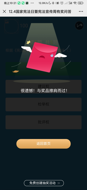 【现金红包】12.4宪法日答题抽奖-聚合资源网