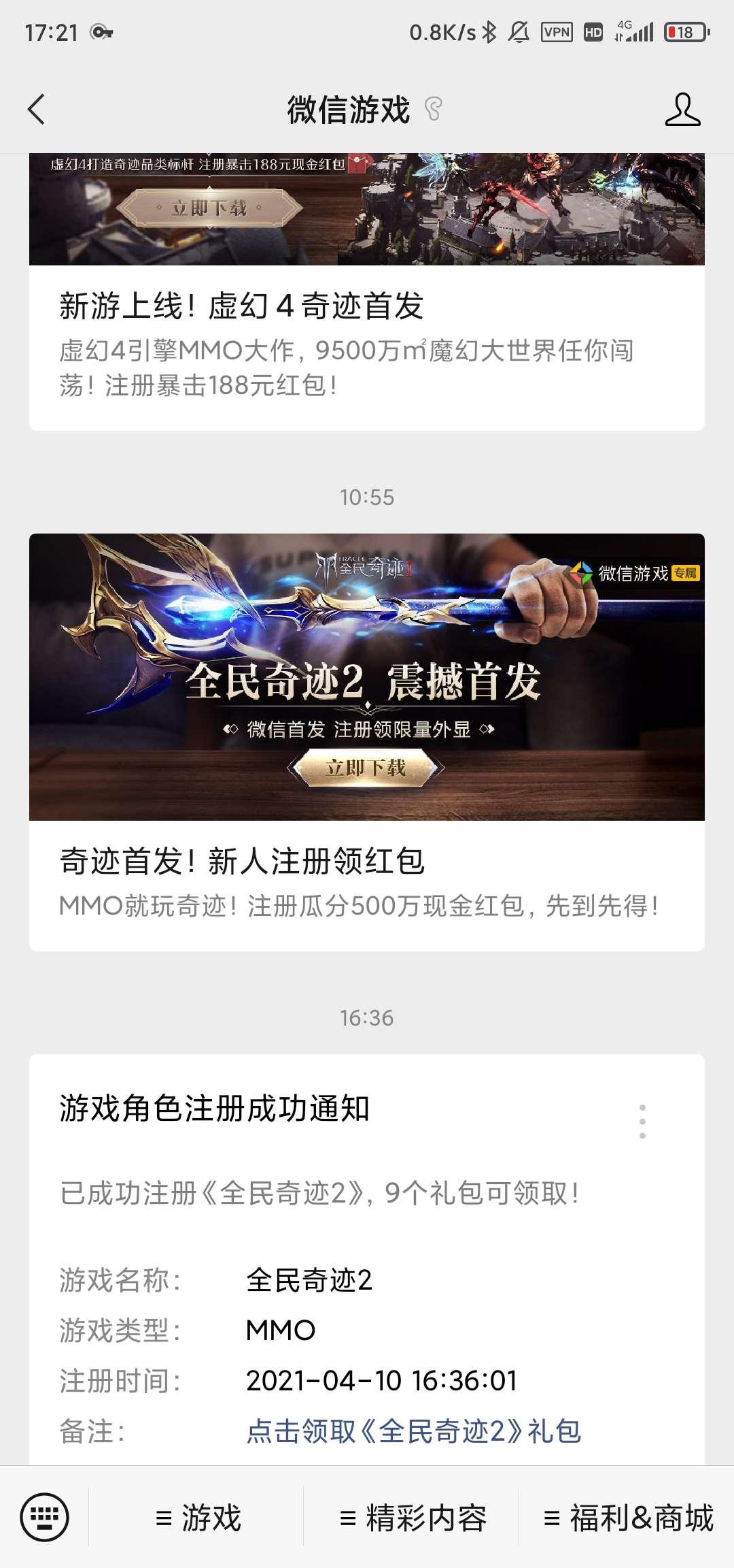 微信游戏全民奇迹2注册暴击188现金红包
