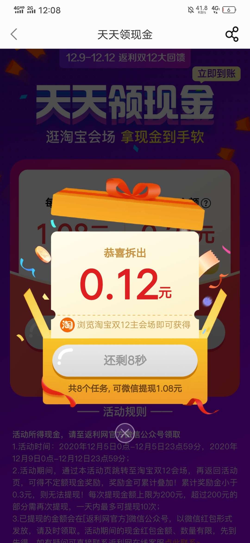 【现金红包】返利App每天必得1元+-聚合资源网