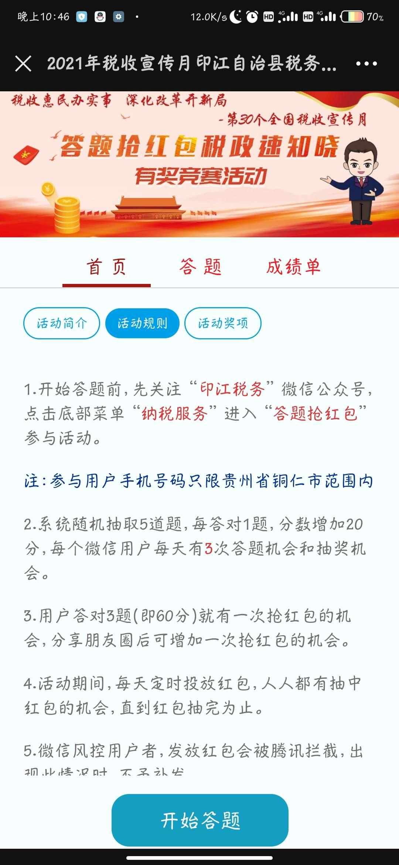 印江税务税收知识竞答
