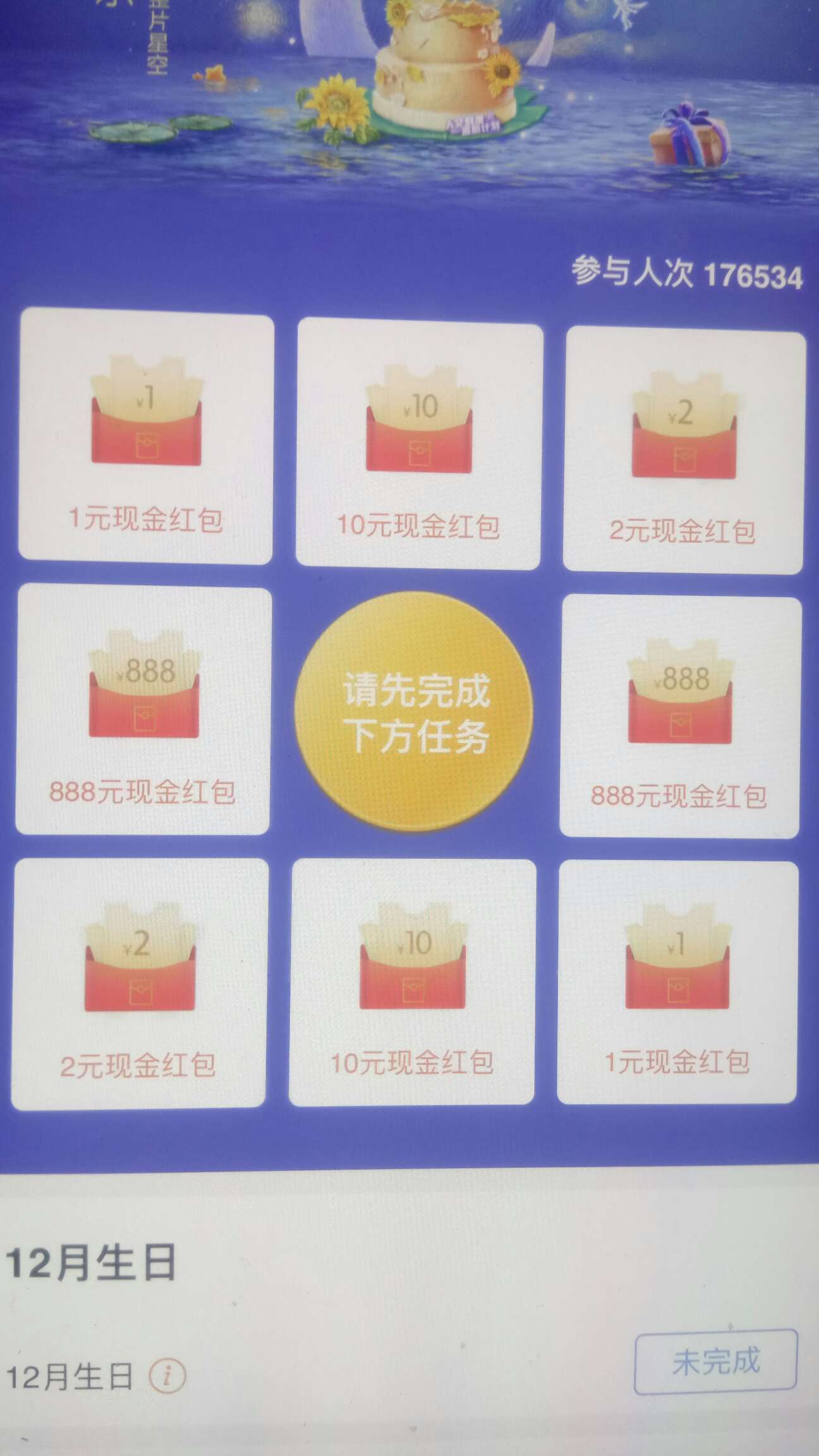 【现金红包】招商银行App12月生日礼-聚合资源网
