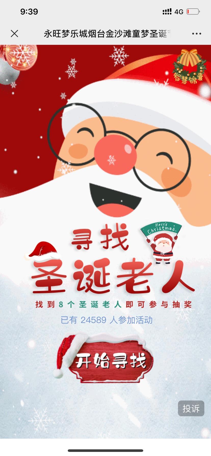 【现金红包】永旺圣诞福利-聚合资源网