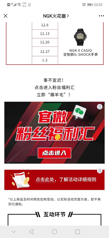 【现金红包】NGK积分抽奖-聚合资源网