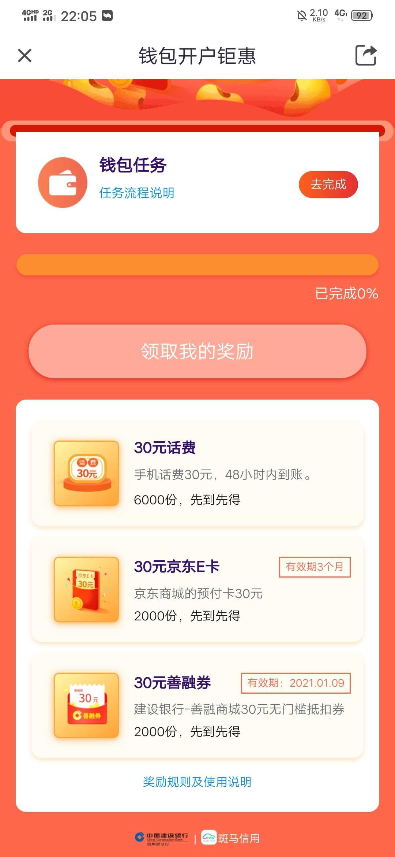 【流量话费】斑马信用白嫖30话费、e卡-聚合资源网