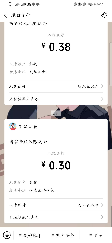 【现金红包】小学答题王领红包-聚合资源网