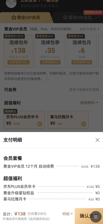 京东plus和爱奇艺星钻一年88元开通-聚合资源网