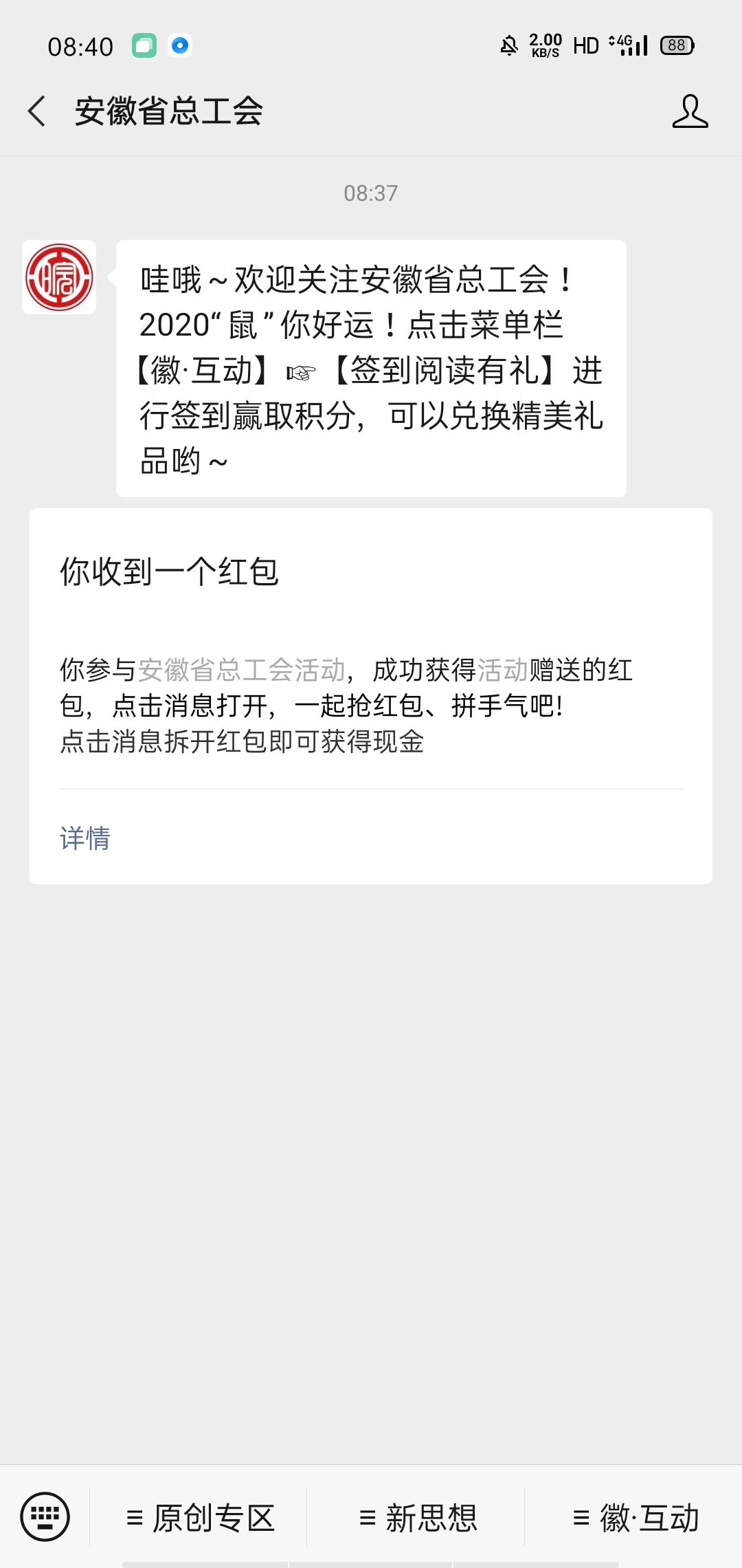 【现金红包】安徽省总工会领红包-聚合资源网
