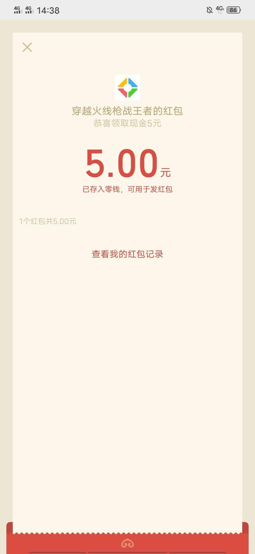 【现金红包】穿越火线枪战王者-聚合资源网