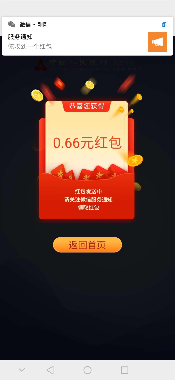 【现金红包】武汉银行答题抽奖-聚合资源网