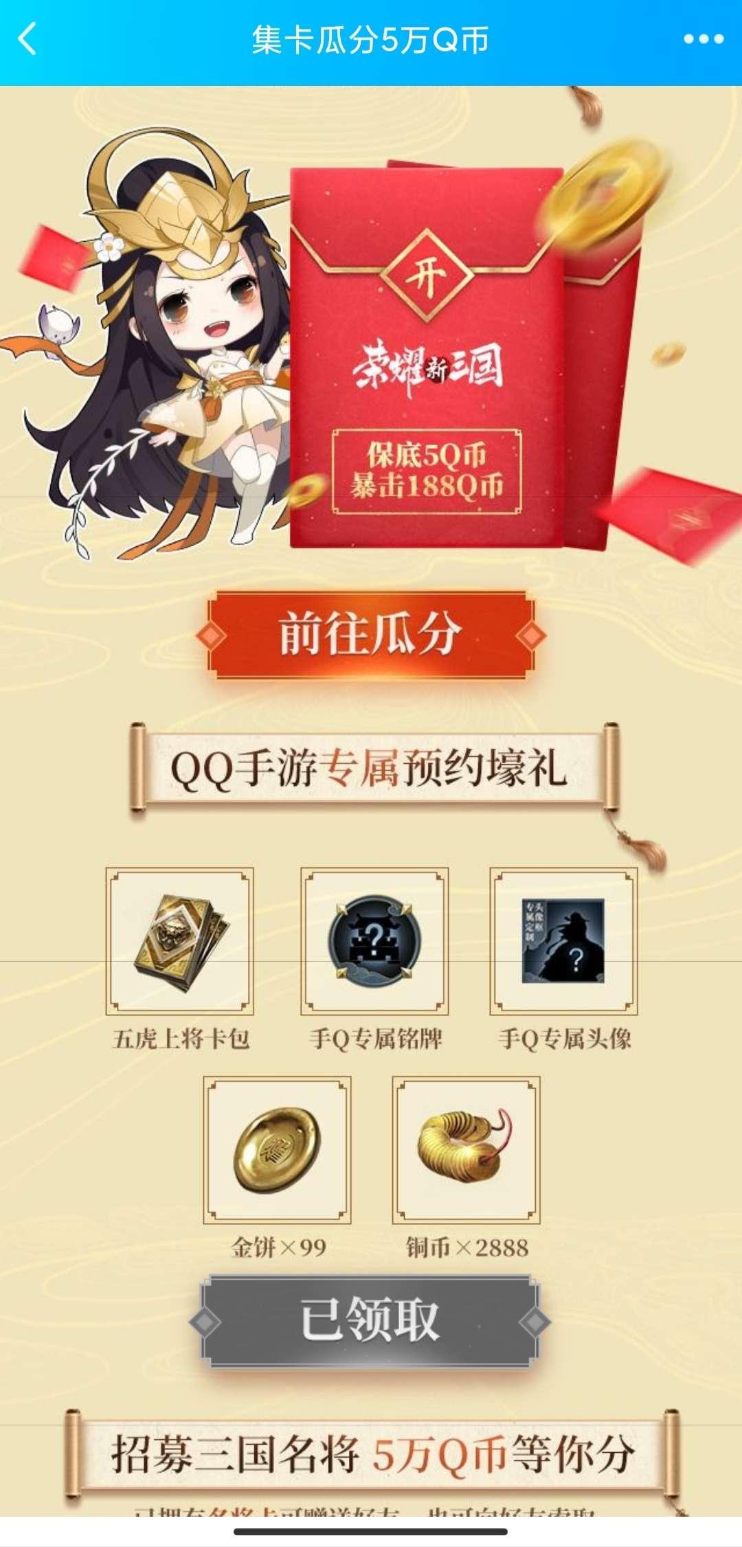 荣耀新三国集卡领Q币-聚合资源网