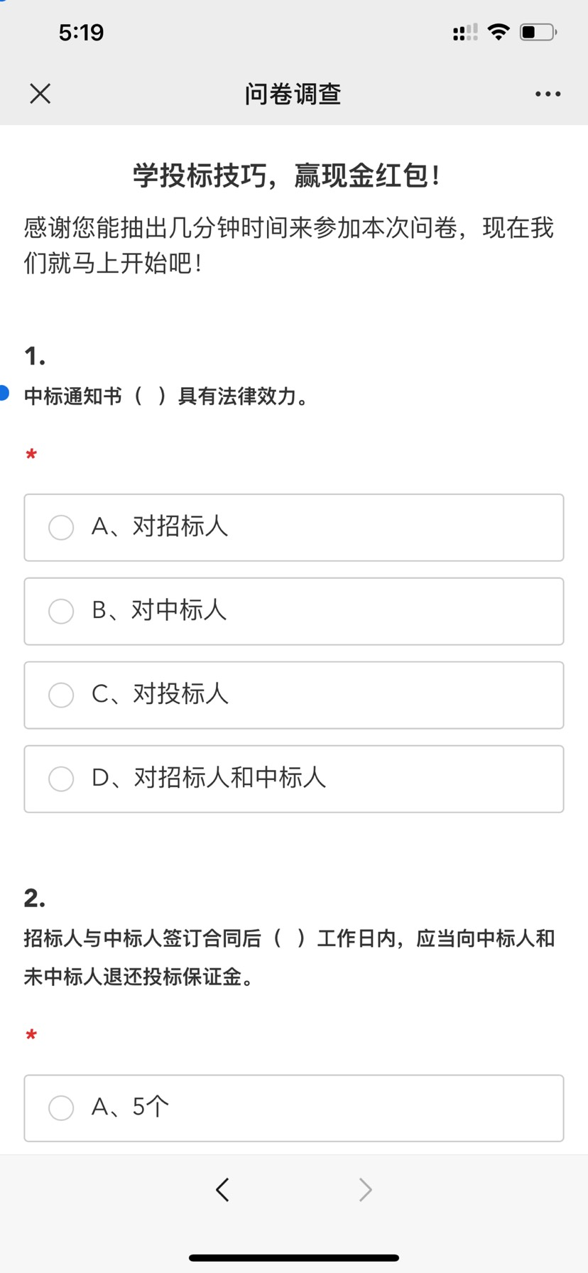 【现金红包】江苏私个问卷调查抽红包-聚合资源网