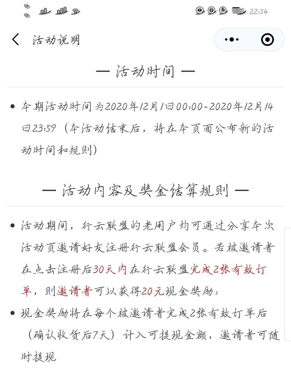 【现金红包】行云联盟领现金20+-聚合资源网