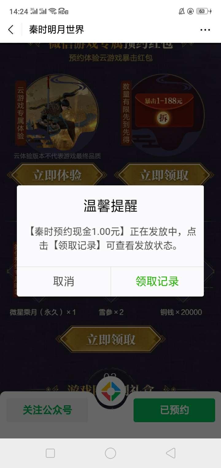 【现金红包】秦时明月预约抽红包-聚合资源网