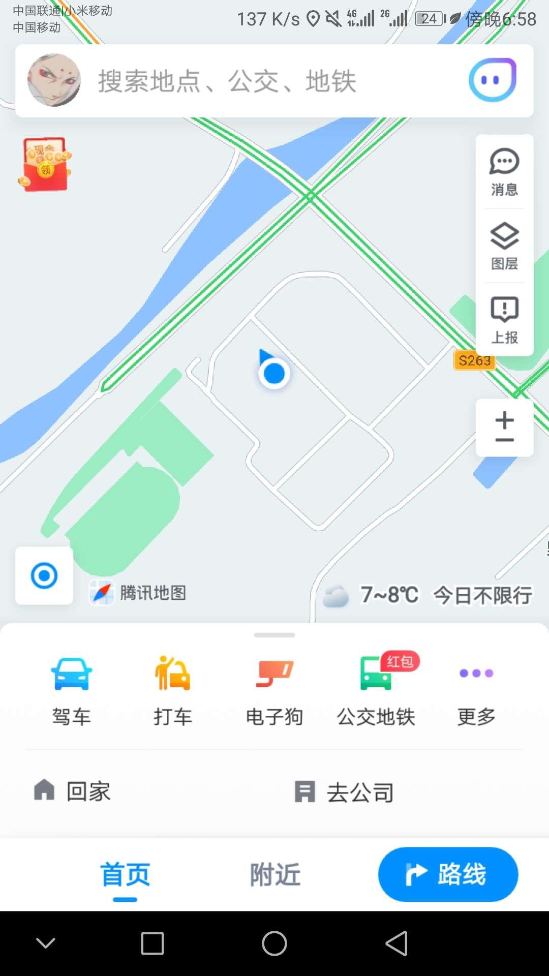 【现金红包】腾讯地图领红包了-聚合资源网
