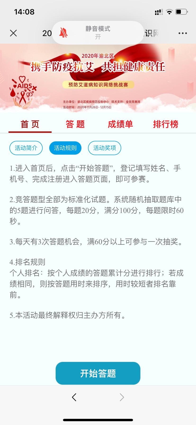 【现金红包】渝北疾控答题抽微信红包-聚合资源网
