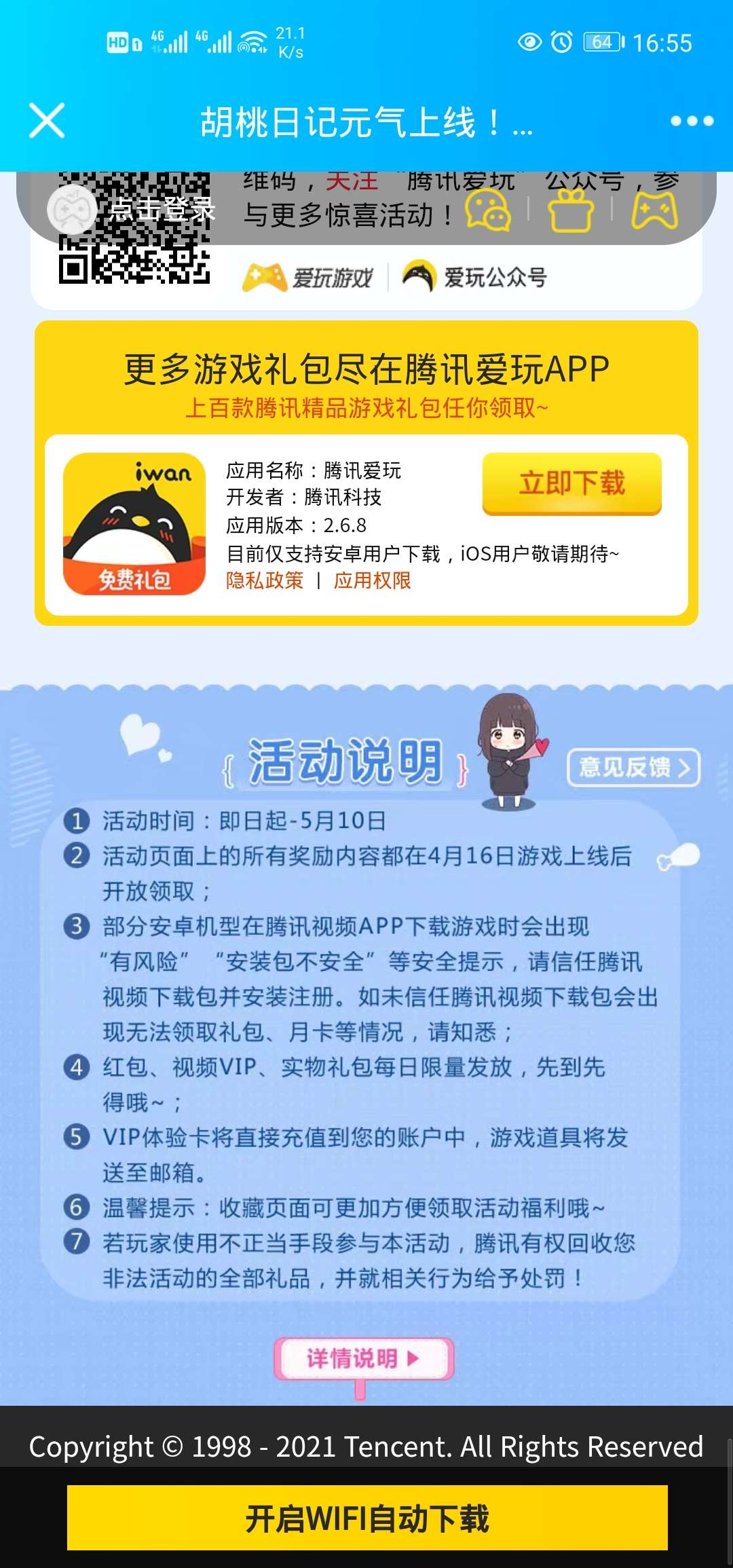 胡桃日记注册领Q币,会员