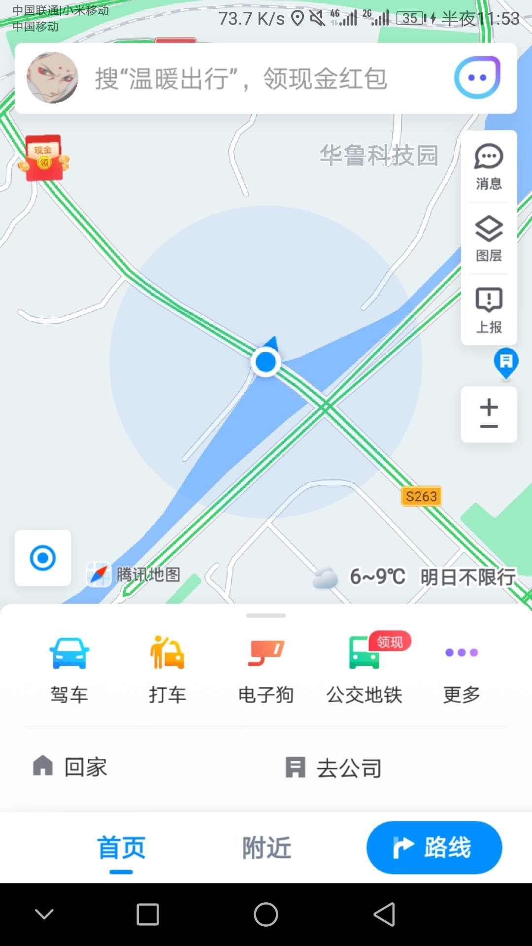 【现金红包】腾讯地图邀请好友拿红包~-聚合资源网