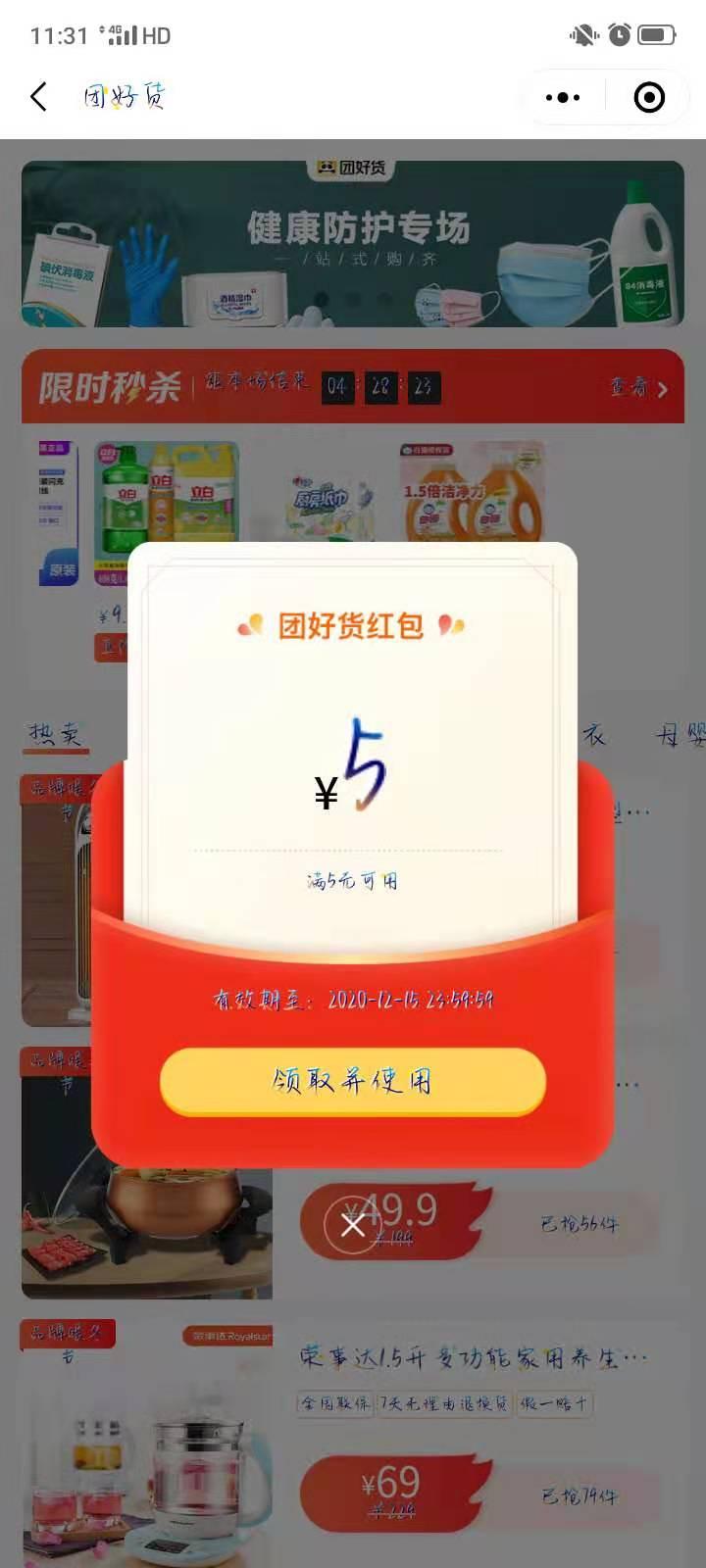 【实物专区】美团团购0.01元撸实物-聚合资源网