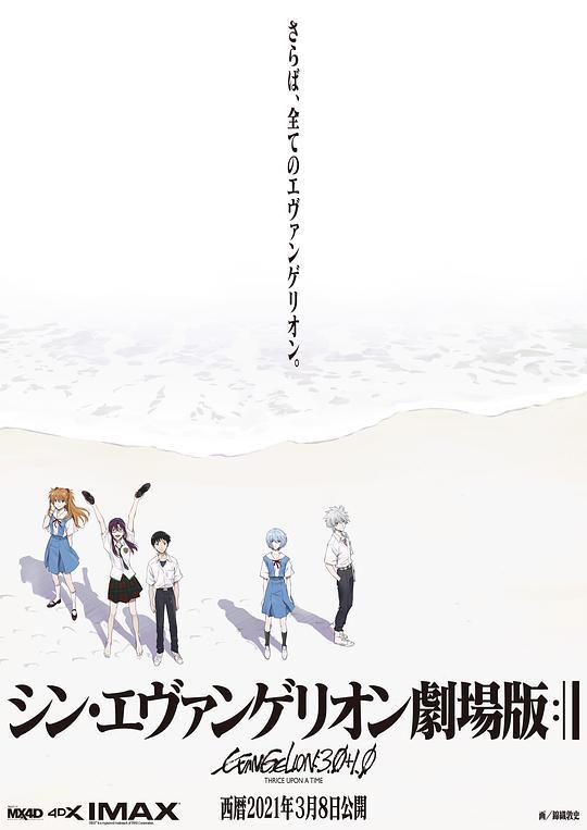 新·福音战士剧场版:终