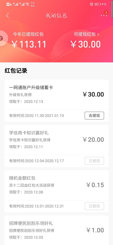招商银行30元现金红包-聚合资源网
