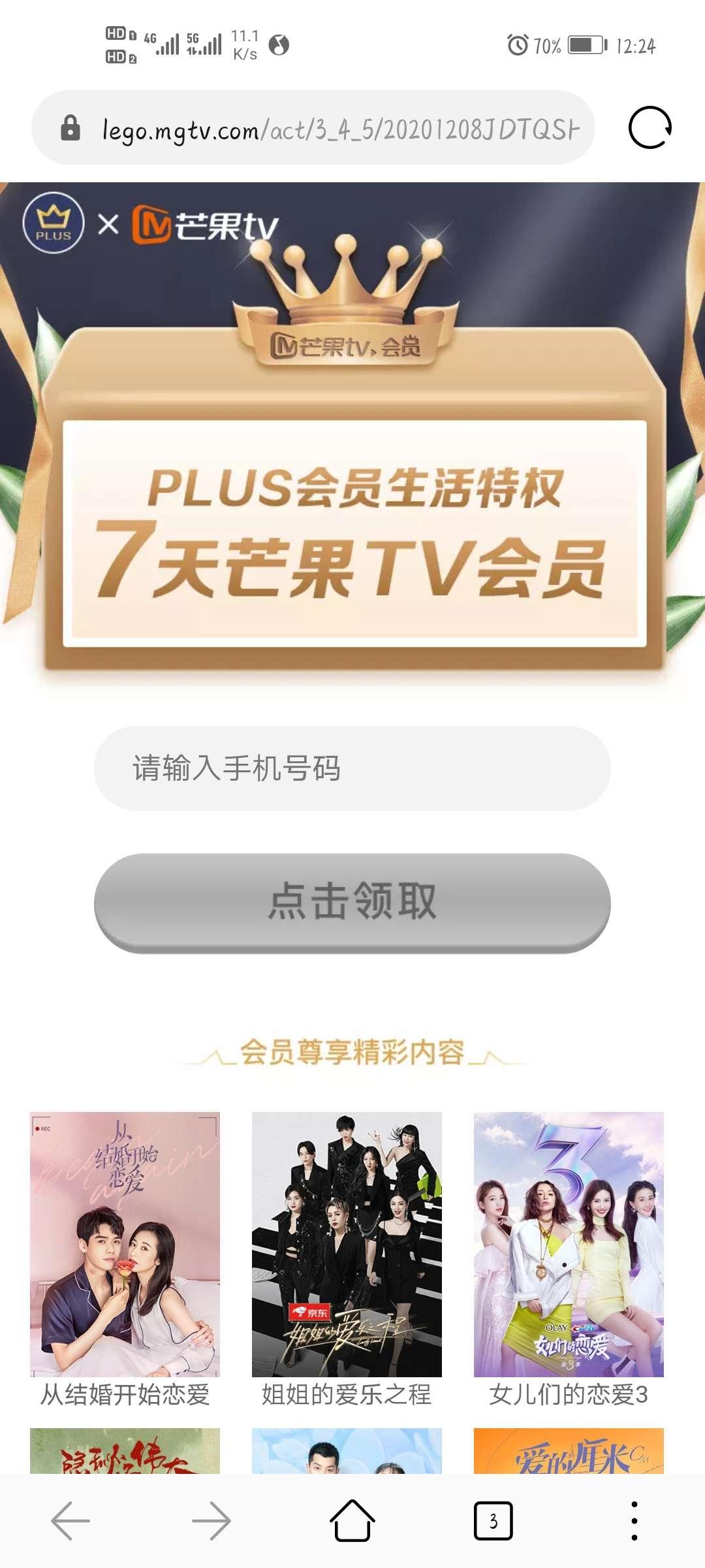 【虚拟物品】免费领取7天芒果TV会员-聚合资源网