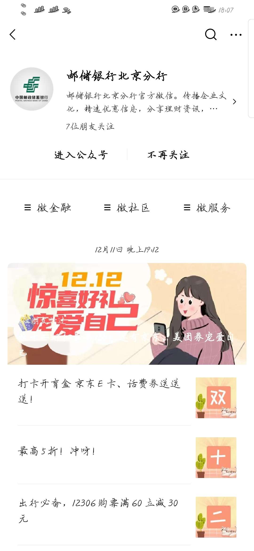 【现金红包】邮政银行北京分行抽红包-聚合资源网