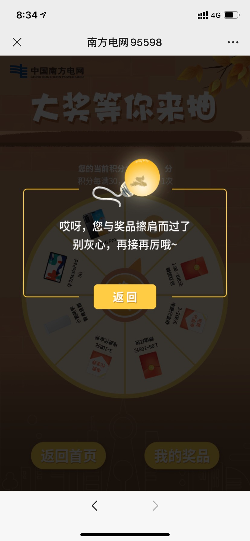 【现金红包】南方电网玩游戏抽红包-聚合资源网