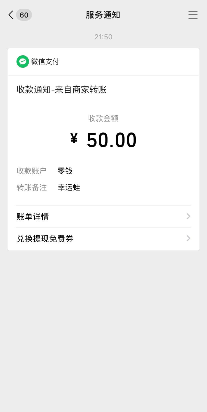 【现金红包】幸运蛙撸40元微信红包
