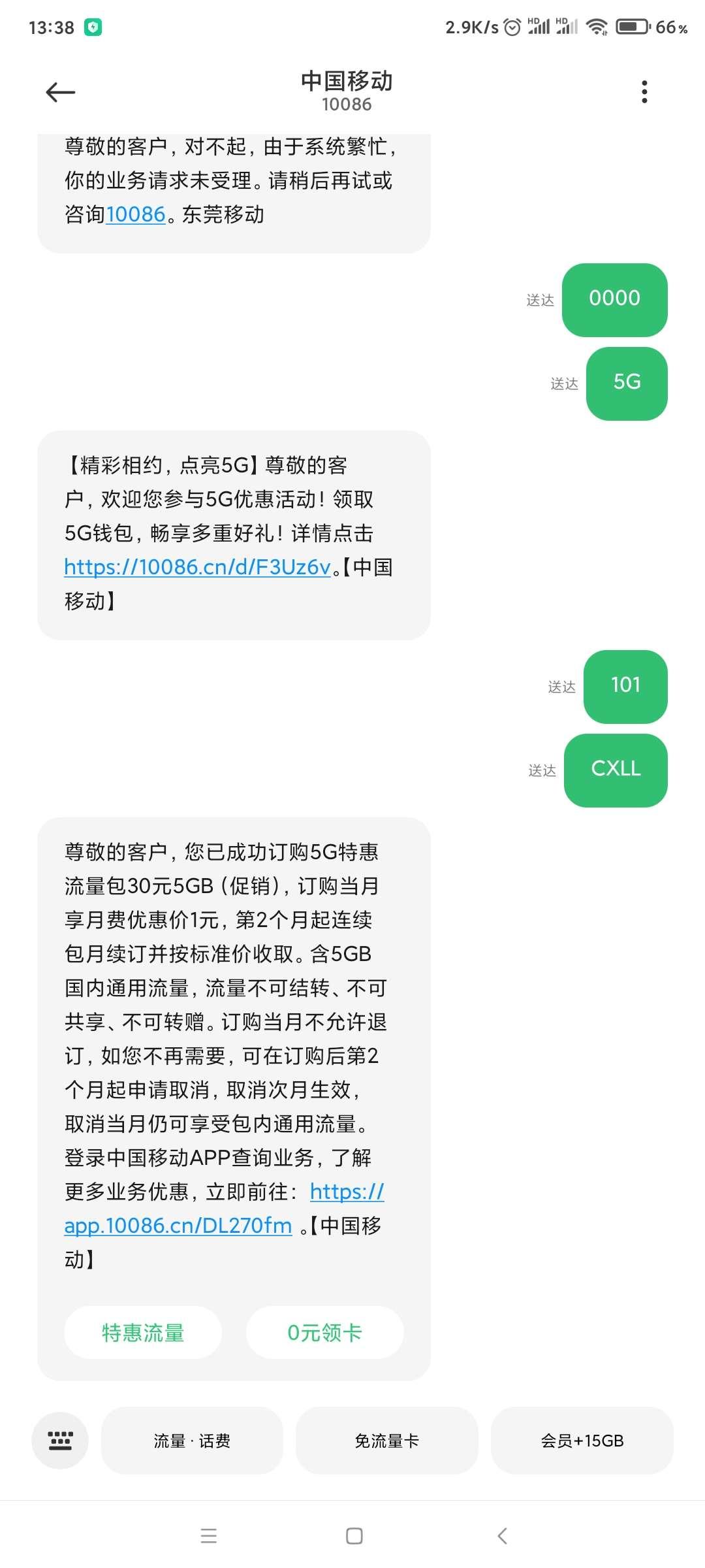 中国移动领5G流量包