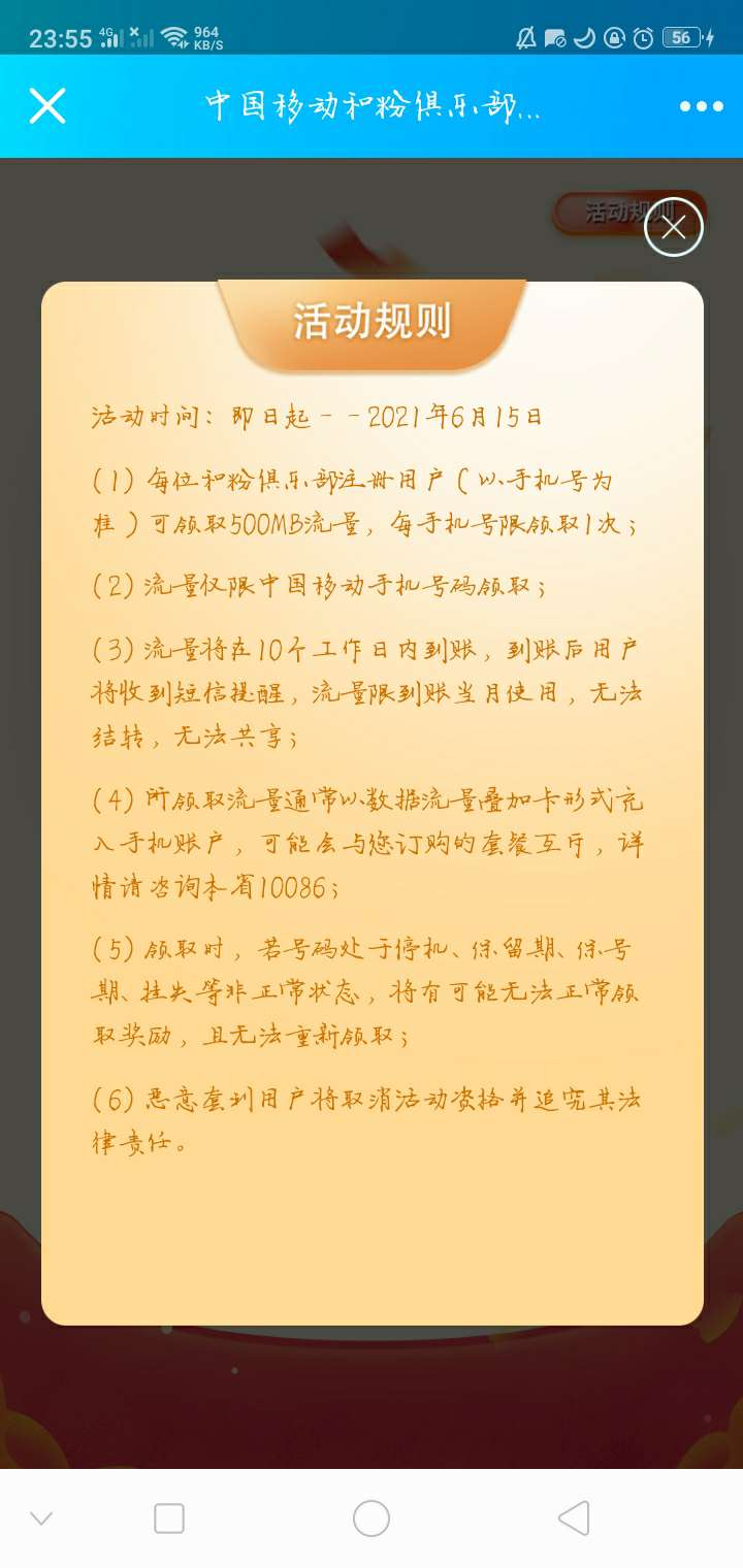 中国移动和粉俱乐部领流量