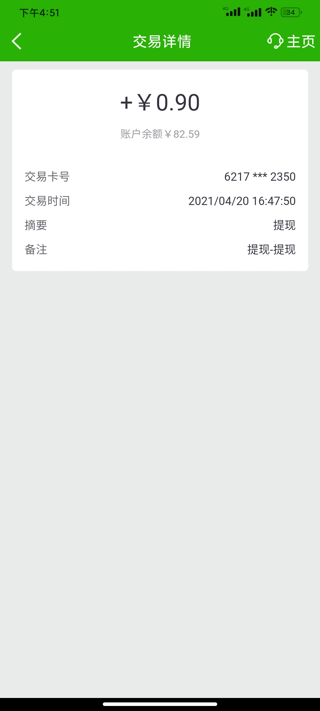 小米应用商店下载领红包每天可领秒到账
